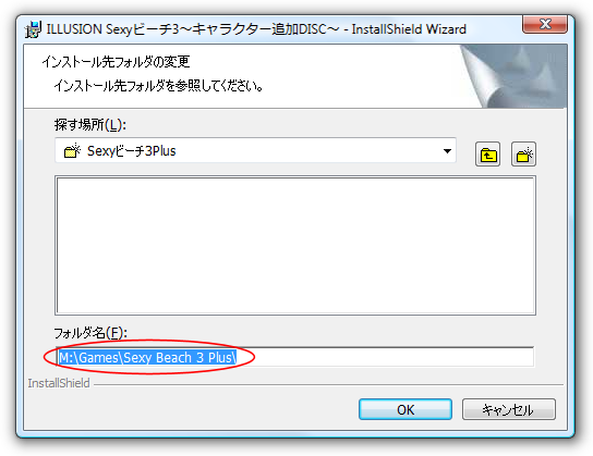 Screenshot of the path entry dialog in the Sexy Beach 3 add-on installer