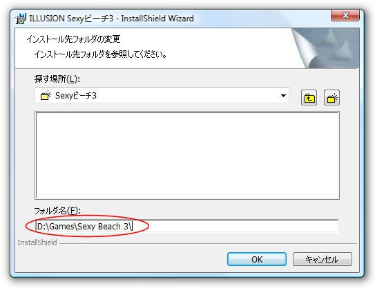 Screenshot of the path entry dialog in the Sexy Beach 3 installer